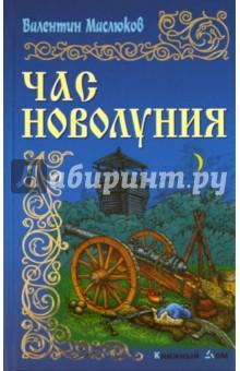 Маслюков Валентин Сергеевич Час новолуния