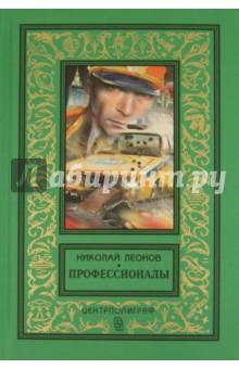 Леонов Николай Иванович Профессионалы