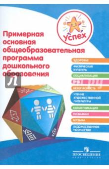 Успех. Примерная основная общеобразовательная программа дошкольного образования от Лабиринт