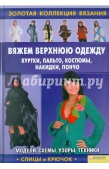 Вяжем верхнюю одежду: куртки, пальто, костюмы, накидки, пончо