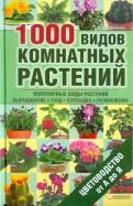 Мария Цветкова: 1000 видов комнатных растений. Цветоводство от А до Я