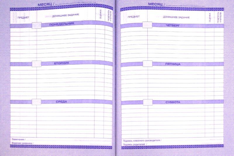 Дневник для старших классов Альт ГАВ-ГАВ с вырубкой