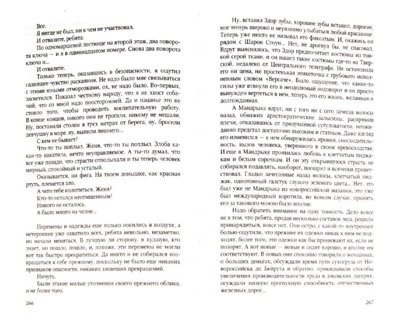 Иллюстрация 1 из 21 для Собрание сочинений в 4 томах - Виктор Пронин | Лабиринт - книги. Источник: Лабиринт