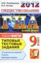 ГИА 2012. Обществознание. 9  ...