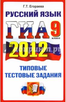 ГИА 2012. Русский язык. 9 класс. Типовые тестовые задания