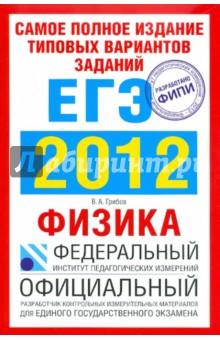 ...Гостева, Соколова, Бисеров, Васильевых - ЕГЭ-2012.  Русский язык.