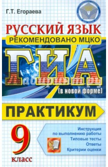 ГИА 2012. Русский язык. 9 класс. Практикум по выполнению типовых тестовых заданий