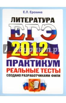 ЕГЭ 2012 Литература. Практикум по выполнению типовых тестовых заданий ЕГЭ