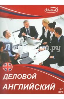 Деловой английский (DVDpc) Интеллект групп