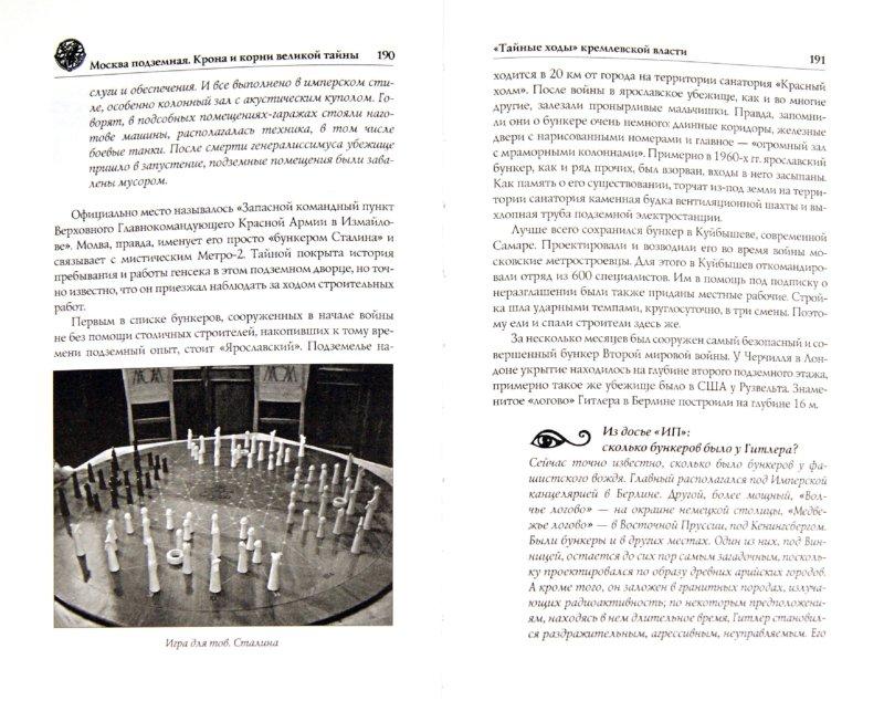 Иллюстрация 1 из 4 для Москва подземная. Крона и корни великой тайны - Юрий Супруненко | Лабиринт - книги. Источник: Лабиринт