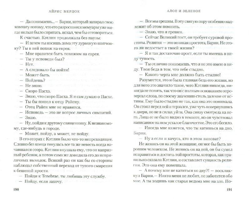Иллюстрация 1 из 5 для Алое и зеленое - Айрис Мердок   Лабиринт - книги. Источник: Лабиринт