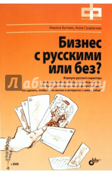 Бизнес с русскими или без? (+DVD)