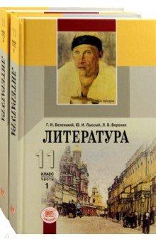 Литература. 11 класс : Учебник для общеобразовательных учреждений (базовый уровень). В 2 частях