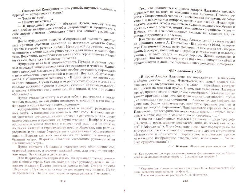 Иллюстрация 1 из 8 для Литература. 11 класс : Учебник для общеобразовательных учреждений (базовый уровень). В 2 частях - Беленький, Лыссый, Воронин   Лабиринт - книги. Источник: Лабиринт
