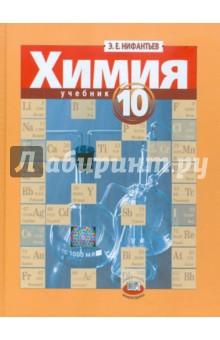 Химия. 10 класс: Учебник для общеобразовательных учреждений