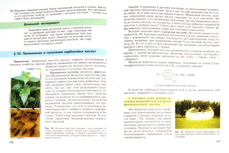 Готовые домашние задания химия 10 11 нифантьев