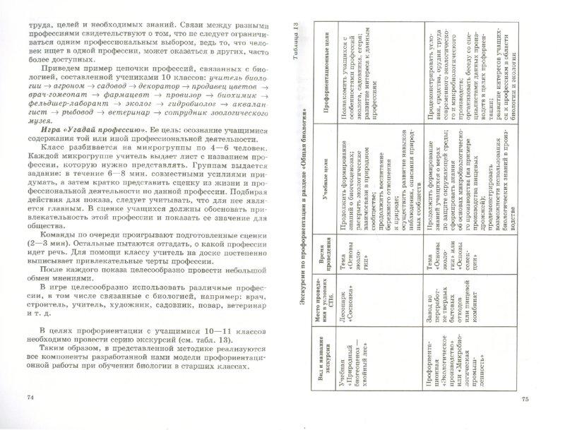 Иллюстрация 1 из 2 для Профессиональная ориентация при обучении биологии в старших классах. Методическое пособие - Андреева, Малиновская | Лабиринт - книги. Источник: Лабиринт