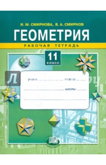 Геометрия. 11 класс. Рабочая тетрадь. Учебное пособие для общеобразовательных учреждений
