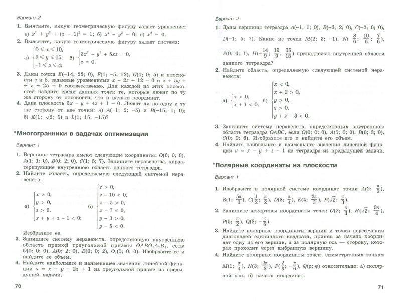 Иллюстрация 1 из 14 для Геометрия. 10-11 классы: Дидактические материалы - Смирнова, Смирнов | Лабиринт - книги. Источник: Лабиринт