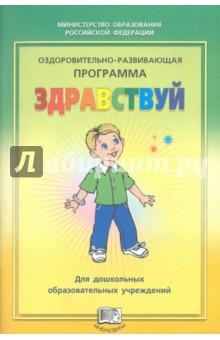 """Оздоровительно-развивающая программа """"Здравствуй!"""" для дошкольных образовательных учреждений"""