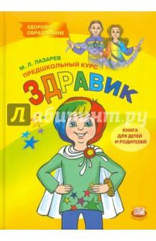 """Предшкольный курс """"Здравик"""" . Книга для детей и родителей"""