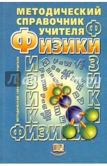 Обложка книги Методический справочник учителя физики