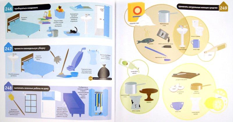 Иллюстрация 1 из 19 для Покажи мне, как. 500 самоучителей в одной книге - Смит, Фагерстрем | Лабиринт - книги. Источник: Лабиринт