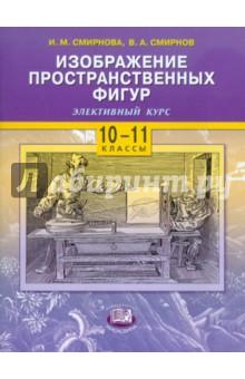Изображение пространственных фигур. 10 ...: www.labirint.ru/books/296322