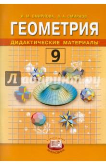 Геометрия. Дидактические материалы: учебное пособие для 9 класса