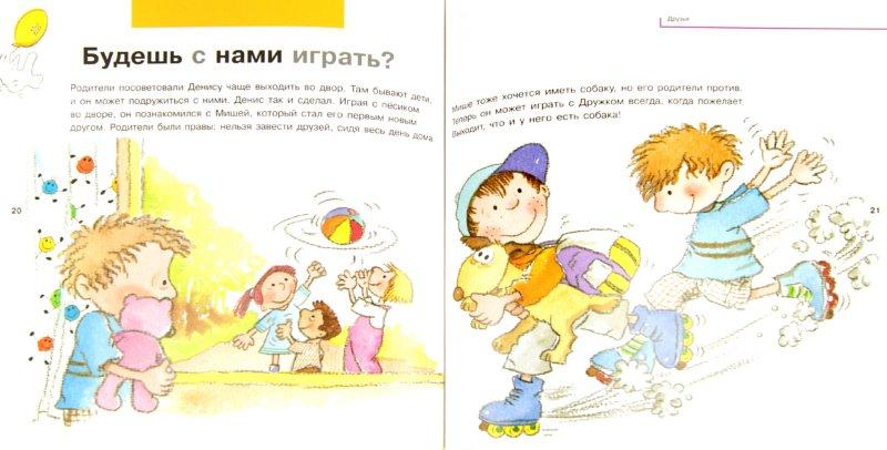 Иллюстрация 1 из 11 для Друзья - Нурия Рока | Лабиринт - книги. Источник: Лабиринт