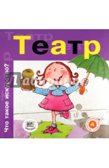 ТеатрКультура и искусство<br>Настоящая книга - одна из 3-х книг серии Что такое искусство?. В доступной для детского восприятия форме она знакомит ребят с миром искусства и тем самым способствует их творческому развитию.<br>
