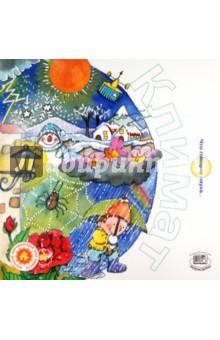КлиматЧеловек. Земля. Вселенная<br>Настоящая книга - одна из 4-х книг серии Что говорит наука… Она поможет сформировать у детей первые научные представления об окружающем их мире. <br>Для младшего школьного возраста.<br>