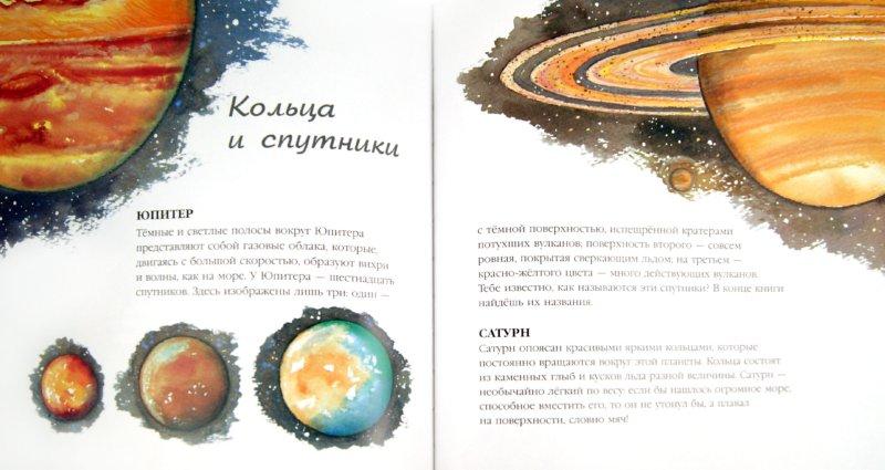 Иллюстрация 1 из 24 для Вселенная - Нурия Рока   Лабиринт - книги. Источник: Лабиринт