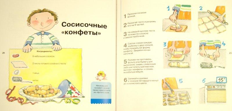 Иллюстрация 1 из 4 для Угощение к детскому празднику - Мерседес Сегарра | Лабиринт - книги. Источник: Лабиринт