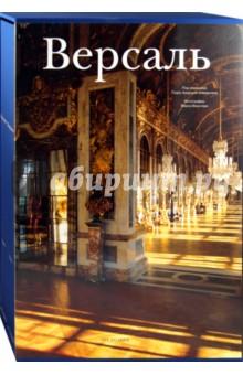 Версаль. В 2-х томахАрхитектура. Скульптура<br>Версаль - это не просто великолепный дворцово-парковый ансамбль и уникальное творение рук человеческих. Версаль - это шедевр, ставший легендой и прогремевший в веках; как весь комплекс, так и отдельные его части неоднократно вдохновляли художников и архитекторов, становились образцами для новых выдающихся творений.<br>Двухтомник Версаль, вышедший под редакцией главного хранителя Национального музея Версаля Пьера Аридзоли-Клементеля, включает статьи различных авторов, расположенные в хронологическом порядке описываемых в них событий. Это статьи об архитектуре, живописи, скульптуре, садово-парковом искусстве, музейных коллекциях, в том числе тех, которых уже не существует, а также о версальских праздниках времен единоличного правления великого короля-солнца.<br>В книге рассказывается о проектах и искусстве эпохи Просвещения, а также о событиях XX века - времени, когда проводилась реконструкция комплекса.<br>Значительную часть издания занимают великолепные фотографии, сделанные внимательным и неутомимым Марком Вальтером. Этот фотограф запечатлел множество деталей, позволяющих авторам объяснить, а читателю - глубже понять особенности Версальского ансамбля.<br>Издание в футляре.<br>