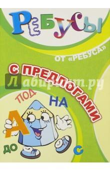 Ребусы с предлогами (47051105-5)Карточные игры для детей<br>Ребусы на карточках для детей.<br>В комплекте 20 ребусов, правила.<br>Материал: картон.<br>Упаковка: картонная коробка.<br>Даны ответы.<br>