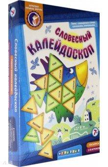 Пасьянс: Словесный калейдоскоп (88011024)Карточные игры для детей<br>Тема: словарные слова, синонимы, антонимы.<br>Как показал опыт - эта игра стала нашей большой удачей и настоящим праздником для ценителей настольных игр! Достаточно объёмная по наполнению, она насыщена и по содержанию: в ней 48 треугольников со словарными существительными и 96 карточек с прилагательными. Мы предлагаем четыре варианта игры со словами.<br>Первый вариант не столько игровой, сколько ознакомительный и достаточно сложный для игроков, только пополняющих свой словарный запас. В этом задании мы предлагаем прикоснуться, прочувствовать богатство русского языка, ощутить его многогранность и глубину. Простое, на первый взгляд, задание, требует от ведущего донести детям не только прямое значение слова-синонима, но и понимания его переносного значения: высокий - это и торжественный, и тонкий, а ясный может быть и прозрачным, и толковым...<br>Ещё одна задача: составить пары слов-антонимов. Для начала достаточно взять в игру основные слова. Можно усложнить задачу: найти пары слов-антонимов среди всех прилагательных.<br>В остальных вариантах игр участвуют как существительные, так и прилагательные. Задача играющих - составлять словосочетания и, если это необходимо, доказать правомерность их существования. Поскольку в игре участвует не один десяток слов, у игроков появляется возможность и блеснуть эрудицией, и потренироваться, и повеселиться.<br>