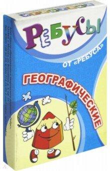 Ребусы географические (47051105-2)Карточные игры для детей<br>Ребусы на карточках для детей.<br>В комплекте 20 ребусов, правила.<br>Материал: картон.<br>Упаковка: картонная коробка.<br>Даны ответы.<br>