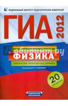 ГИА-2012. Физика. Тематические тренировочные варианты. 20 вариантов