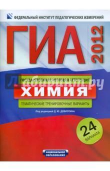 ГИА-2012. Химия. Тематические тренировочные варианты. 24 варианта