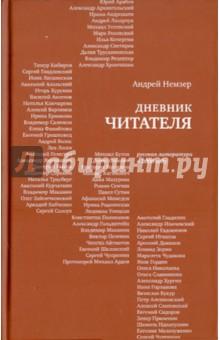 Дневник читателя: Русская литература в 2006 году