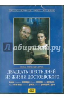 Двадцать шесть дней из жизни Достоевского (DVD)