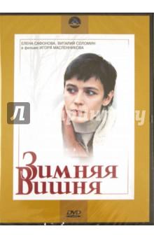Зимняя вишня (DVD)
