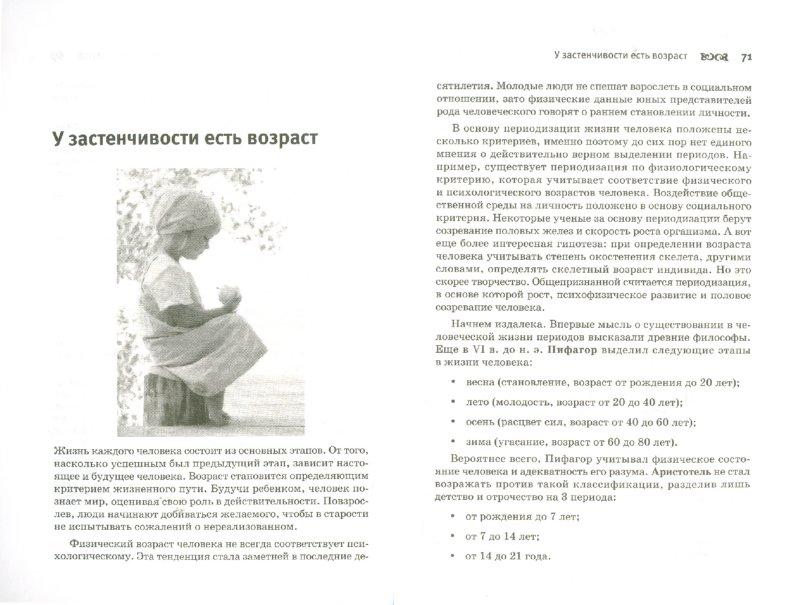 Иллюстрация 1 из 2 для Застенчивый ребенок - Елена Мишина   Лабиринт - книги. Источник: Лабиринт