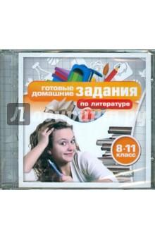Готовые домашние задания по литературе. 8-11 класс (CDpc)