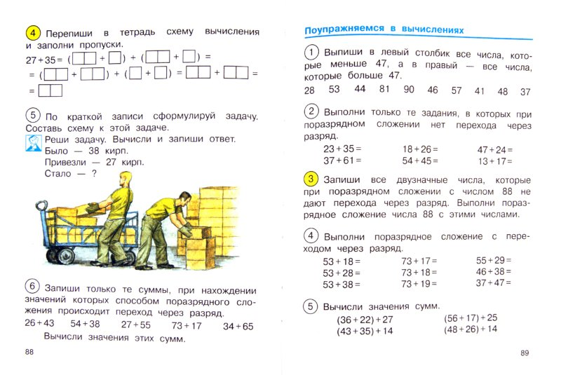 Математика, 2 класс, часть 1, чекин а. Л. , 2011.
