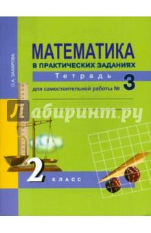Математика в практических заданиях. 2 класс. Тетрадь для самостоятельной работы № 3. ФГОСМатематика. 2 класс<br>Тетрадь является составной частью учебно-методического комплекта Перспективная начальная школа и дополняет учебник Математика (автор А.Л. Чекин). <br>Обеспечивает формирование умения практического использования предметных навыков сложения и вычитания многозначных чисел, умножения и деления однозначных чисел. Помогает освоить геометрический материал. <br>Рекомендуется для использования как на уроке, так и на внеклассных занятиях.<br>3-е издание, стереотипное.<br>