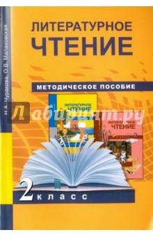 Литературное чтение 2 класс 2 часть чуракова скачать