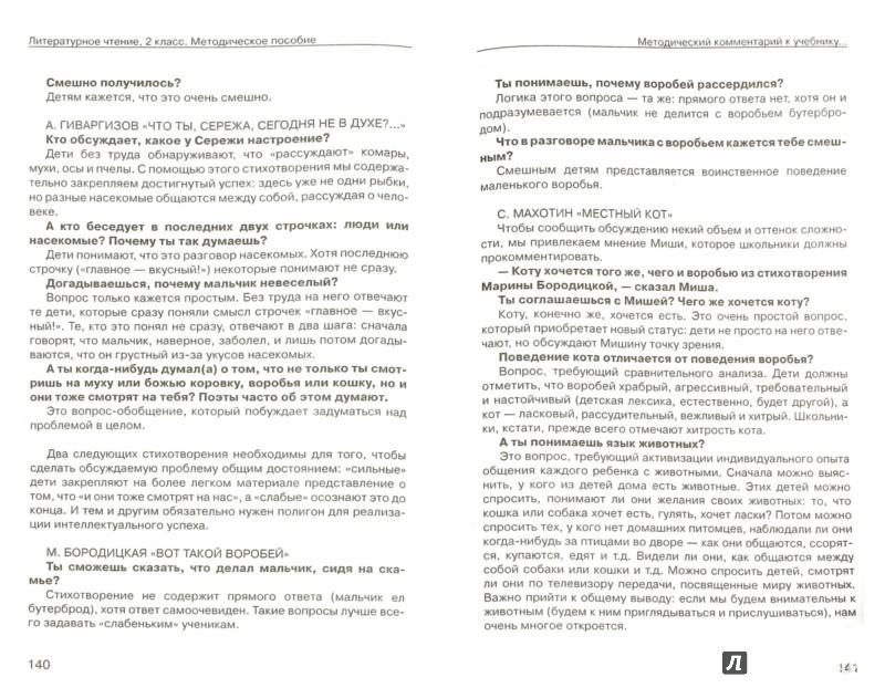 Иллюстрация 1 из 21 для Литературное чтение. 2 класс. Методическое пособие. ФГОС - Чуракова, Малаховская | Лабиринт - книги. Источник: Лабиринт