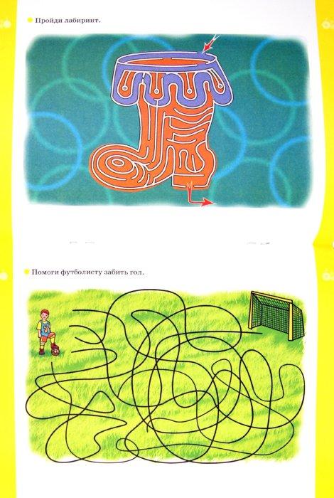 Иллюстрация 1 из 26 для Увлекательные лабиринты для детей 4-5 лет | Лабиринт - книги. Источник: Лабиринт